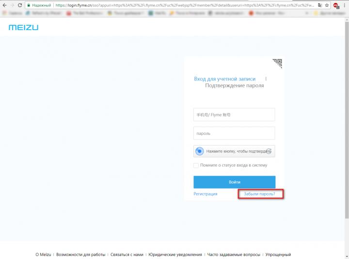 Flyme - забыл пароль от аккаунта. Как восстановить?
