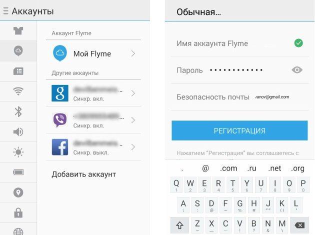 Как зарегистрировать Flyme аккаунт для Meizu
