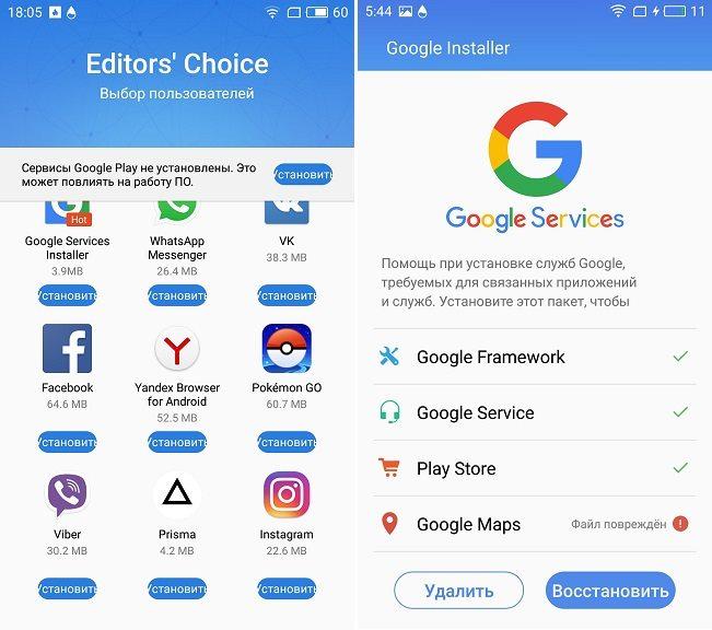 Два способа установки Google Play Market на Meizu