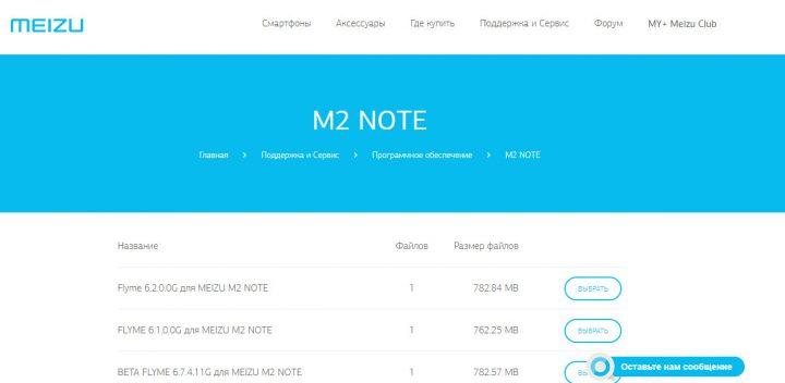 Перепрошиваем смартфон Meizu M2 Note