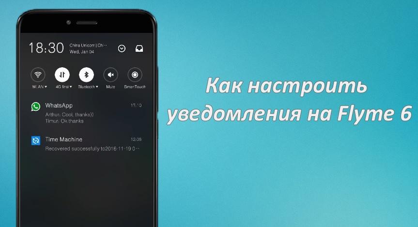 Что делать, если не приходят уведомления на телефон Meizu?