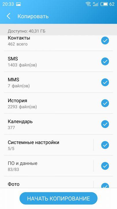 Как самому прошить Meizu MX4 - инструкция для новичков